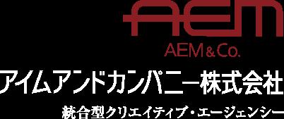 AEM & Co. アイムアンドカンパニー株式会社 統合型クリエイティブ・エージェンシー