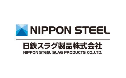 日鉄スラグ製品株式会社